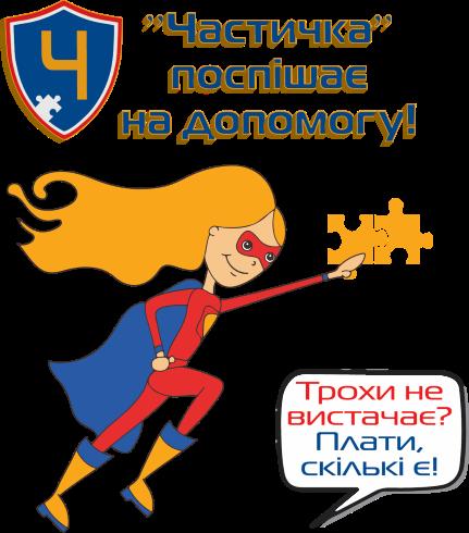 Chast_Prolongaciya_ua
